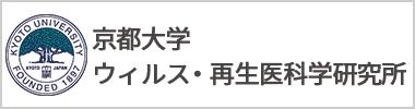 京都大学ウィルス・再生医科学研究所